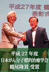 鶴尾隆賞受賞式・受賞講演 in 第20回日本がん分子標的治療学会学術集会(別府)