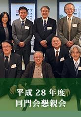 平成28年度 研究発表会・同門会総会
