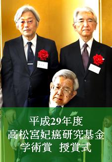 平成29年度 高松宮妃癌研究基金学術賞 授賞式